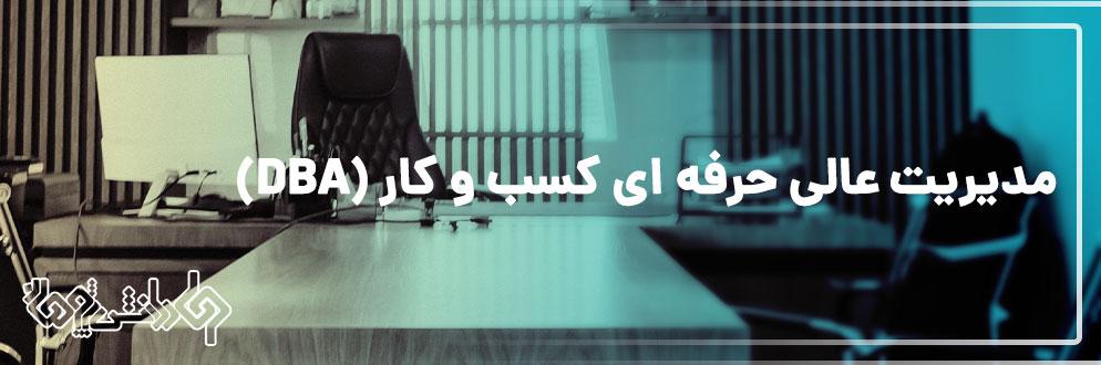 مدیریت عالی حرفه ای کسب و کار (DBA)