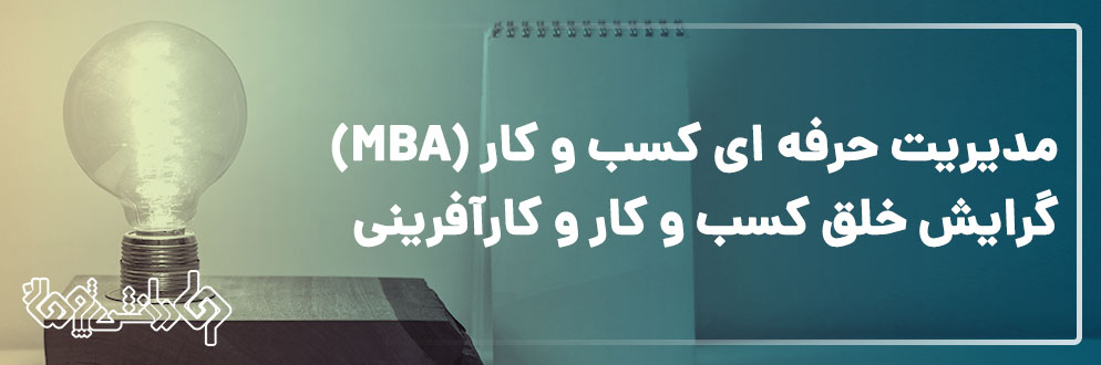 مدیریت حرفه ای کسب و کار (MBA) گرایش خلق کسب و کار و کارآفرینی