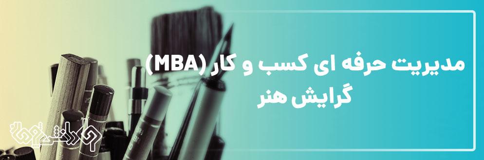 مدیریت ارشد کسب و کار (MBA) گرایش هنر