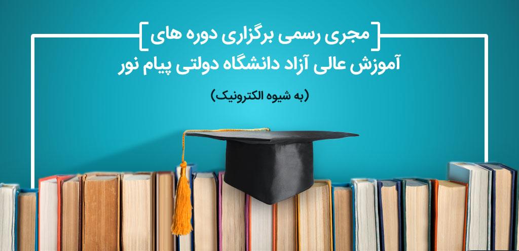 موسسه دانش پژوهان